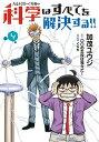 【中古】ヘルドクターくられの科学はすべてを解決する!! 4 /KADOKAWA/加茂ユウジ(コミック)