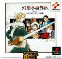 【中古】PS 幻想水滸伝VOL..2クリスタルバレーの決闘 コナミ ザ ベスト PlayStation