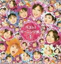 【中古】ベスト!モーニング娘。1/CD/EPCE-5089