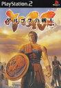 【中古】アルゴスの戦士