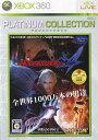【中古】デビル メイ クライ 4(Xbox 360 プラチナコレクション)/XB360/NXA00009/C 15才以上対象