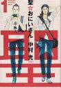【中古】聖☆おにいさん 1 /講談社/中村光 (コミック)