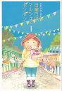 【中古】日曜日はマルシェでボンボン 1 /集英社/かわかみじゅんこ (コミック)