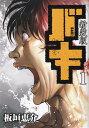 【中古】新装版 バキ コミック 全18巻セット (単行本(ソフトカバー))