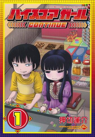 【中古】ハイスコアガ-ルCONTINUE 1 /スクウェア・エニックス/押切蓮介 (コミック)