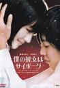 【中古】僕の彼女はサイボーグ スペシャル・エディション/DVD/ASBY-4187