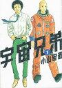 【中古】宇宙兄弟(1巻〜29巻)【コミックセット】 【全巻セット】