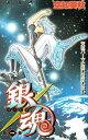 【中古】銀魂 ぎんたま コミック 1-73巻セット (コミッ...
