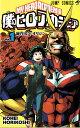 【中古】僕のヒーローアカデミア コミック 1-22巻セット (コミック)【全巻セット】