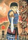 【中古】キングダム コミック 1-51巻セット (コミック)