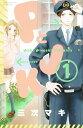 【中古】PとJK(1巻〜9巻)【コミックセット】 【全巻セット】