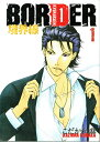 【中古】BORDER (ボーダ−)境界線(1巻〜7巻)【コミックセット】 【全巻セット】