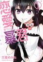 【中古】恋愛暴君 1 /フレックスコミックス/三星めがね (コミック)