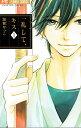 【中古】一礼して、キス(1巻〜7巻)完結セット【コミックセット】 【全巻セット】