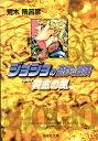 【中古】ジョジョの奇妙な冒険(第5部) 黄金の風 (30-3...