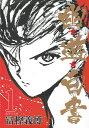 【中古】幽遊白書 文庫版 (1巻-12巻)完結セット【文庫セット】 【全巻セット】