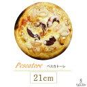 ピザ ペスカトーレ 本格ピザ 21cm l シーフード ピザ