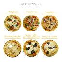 【送料無料】本格ピザ 6種類から選べるお得な5枚セット 18...
