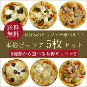 本格ピザ 6種類から選べるお得な5枚セット(18cm)■シェフ自慢の手作り本格ピザ5枚セット!!ピザ クリスピー ピザ 送料無料 PIZZA ピッツァ お試しセット お試し 冷凍 ピザ 冷凍 生地 手作り】