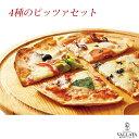 【送料無料】本格ピザ 4種類セット(21cm)「マルゲリータ