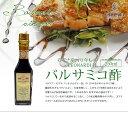 バルサミコ酢 モデナ産 10年もの 250ml【Leonardi】