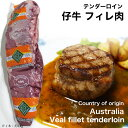 オーストラリア産 仔牛フィレ肉 テンダーロイン(チルド冷蔵 ...