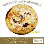 ピザ ペスカトーレ 本格ピザ(24cm)■イタリアの小麦粉を使用したシェフ自慢の手作り本格ピザシーフード ピザ クリスピー ピザ Pizza ピッツァ お試し 冷凍ピザ 冷凍 生地 手作り