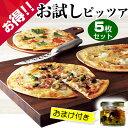【送料無料】本格ピザ ピッツァ5枚セット 食べるオリーブオイ