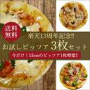 【送料無料 楽天13周年記念】本格ピザ 人気の3種類の