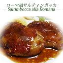 ローマ風サルティンボッカ(乳飲み仔牛フィレ肉) サルティンボ...