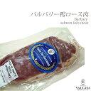 フランス バルバリー鴨 ロース肉 雌 フィレドカネット 約200gサイズx2枚入り 1枚が約200gです。 価格は400gと設定しています。 詳細のグラム数は後程お知らせし訂正いたします。