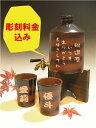 名入れ焼酎サーバー ギフト 贈り物 焼酎サーバー&カップ2個に名入れ、メッセージ彫刻オリジナル焼酎サーバー800mlペアグラス 名入れ