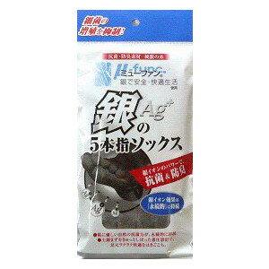 抗菌防臭靴下 銀の5本指ソックス グレー Mサイズ(23〜25cm)