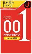 【Lサイズ】オカモト ゼロワン 0.01 Lサイズ 3個入り