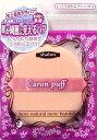 シャロン 天然ゴム製大型化粧パフ キャロンパフ300-SH 直径8cm
