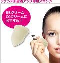 日本パフ 3D立体洋なし型メイクパフスポンジ AMスポンジ 1個入り