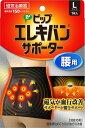 磁気サポーター ピップ エレキバンサポーター 腰用Lサイズ(...