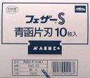 【送料無料】フェザーS 青函片刃 箱入り FAS-10 10枚入り×24箱(240枚入り)