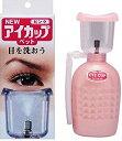 噴水水流洗眼器 ニューアイカップペット ピンク