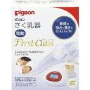【送料無料】ピジョン搾乳器 さく乳器 電動 First Class ファーストクラス