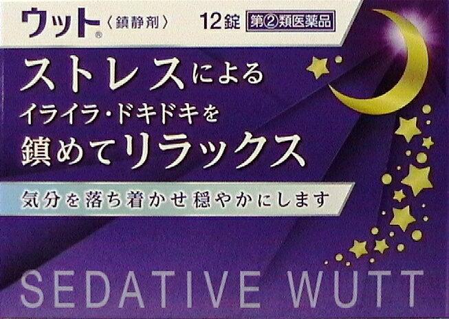 【すぐ発送】伊丹製薬 鎮静剤 ウット 12錠 【第(2)類医薬品】