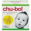 おでかけ用消毒済み使いきりほ乳ボトル チューボ chu-bo...