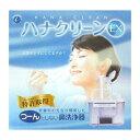 【送料無料】鼻洗浄器 ハナクリーンEX (エクセレント) 洗浄剤30包付