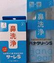 【送料無料】鼻洗浄器 ハナクリーンS 洗浄剤60包付セット(本体付属10包+専用洗浄剤サーレS50包)