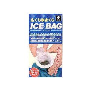 洋式氷のう トプラン 広くち氷まくら アイスバッグ 小 400ml