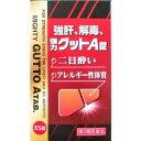 二日酔い・肝臓用強肝解毒剤 強力グットA錠 85錠入り【第3類医薬品】