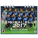 サッカー 日本代表 オフィシャルカレンダー 卓上タイプ 2017年度版