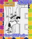 ウォールステッカー スヌーピー ウォールステッカー スイッチ ステッカー ディズニー 壁紙 クリスマスツリー インテリアシール 犬 ステッカー 動物 ウォールシール 雑貨 デコシール 身長計 猫 キャラクター インテリアステッカー 電気 壁シール ミニ トイレ 木 花 窓 時計