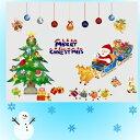 ウォールステッカー サンタクロース ウォールステッカー クリスマス ステッカー クリスマスツリー シール 木 サンタ 壁シール トナカイ 星 雪 壁紙 雪だるま 雪ダルマ CHRISTMAS プレゼント 雪の結晶 赤 緑 500 1000 鹿 ロウソク 植物 窓 景色 風景 子供部屋 かわいい 店