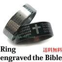 リング メンズ アクセ 指輪 アクセサリー 聖書 刻印